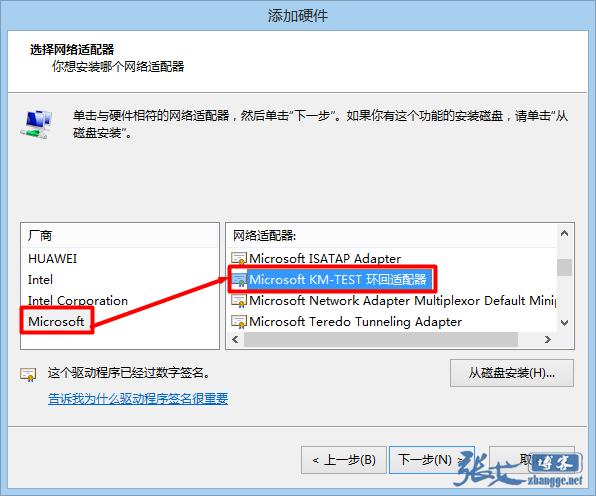 LVS中Windows作为真实主机(RealServer)时的设置方法