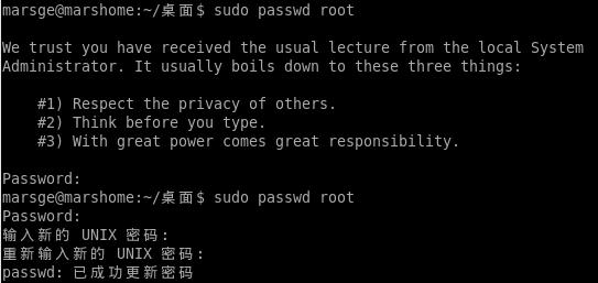启用某些Linux发行版的root帐号