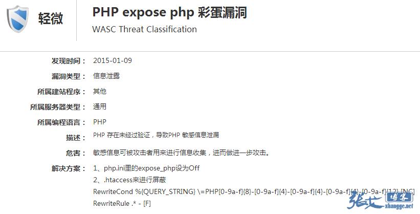 PHP彩蛋还是漏洞?expose_php彩蛋的触发和屏蔽方法