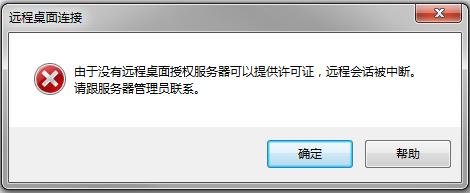解决mstsc无法连接问题:由于没有远程桌面授权服务器可以提供许可证...