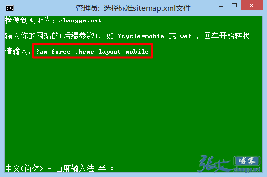 百度开放适配&360移动适配专用Sitemap格式转换工具